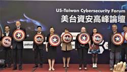 強化產業連結 台美攜手網路安全合作、掌握資安競爭力