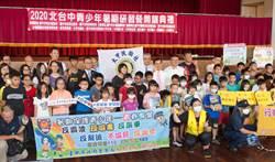 防疫新生活運動 北台中青少年暑期研習營開跑