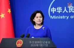 美指責陸售伊武器 華春瑩反擊:美退出2協議 沒資格說話