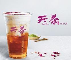 茶飲界的愛馬仕 天茶搶攻精品飲料新版圖