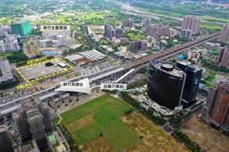 高鐵新竹車站5千餘坪地上權土地 權利金底價7.58億標售