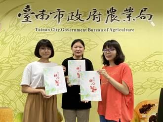 行銷農特產 台南推出「台南禮好」送禮指南手冊