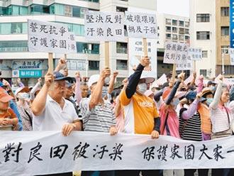 桃農地變回收場 200居民抗議