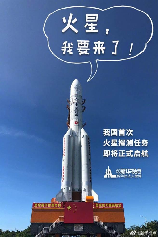 大陸即將實施首次火星探測任務。取自新華社