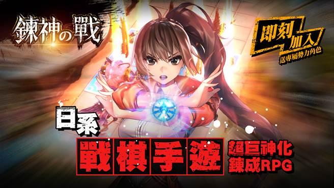 策略戰棋手遊《鍊神之戰》(圖/NC Taiwan提供)
