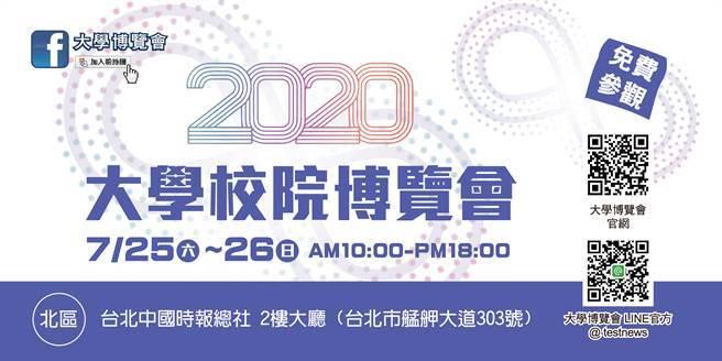 2020大學博覽會將於7月25日至26日於台北中國時報大樓 (台北市萬華區艋舺大道303號,捷運龍山寺站1號出口約5-7分鐘)舉行。(圖片取自大學博覽會粉專)