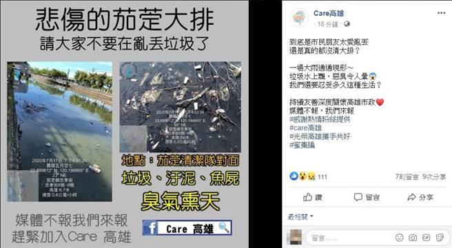 臉書粉專「care高雄」貼出照片指出,目前茄萣大排的狀況又十分惡劣,充滿垃圾。