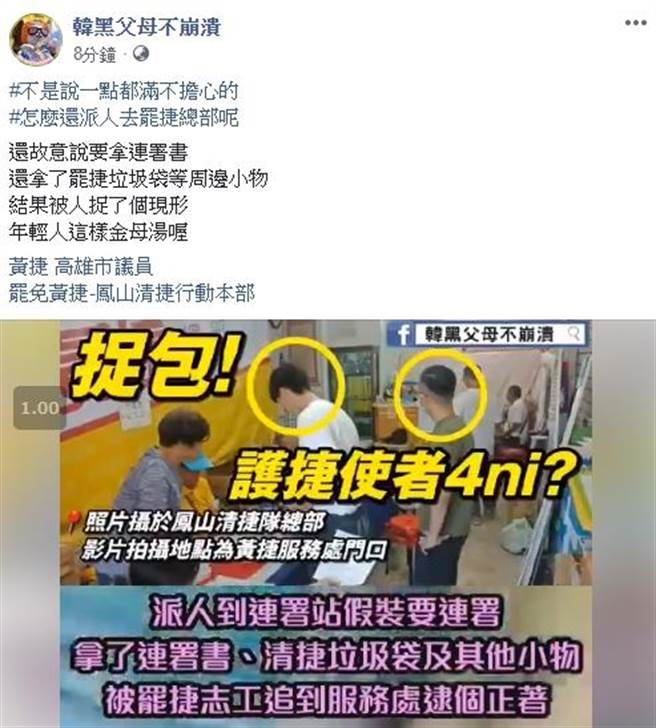 臉書粉專「韓黑父母不崩潰」貼文指出黃捷派人到罷捷總部偵查反遭抓包。