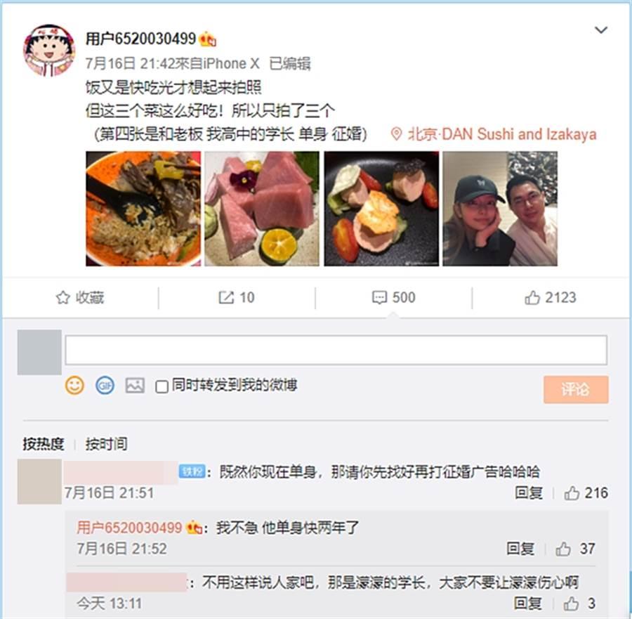 周扬青回应催婚。(图/翻摄自微博)
