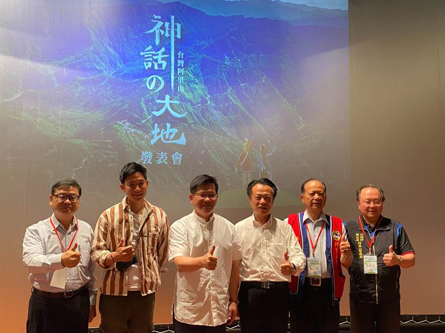 交通部長林佳龍(左三)參加阿里山風景區管理處《神話的大地》宣傳片發表會。(張亦惠攝)
