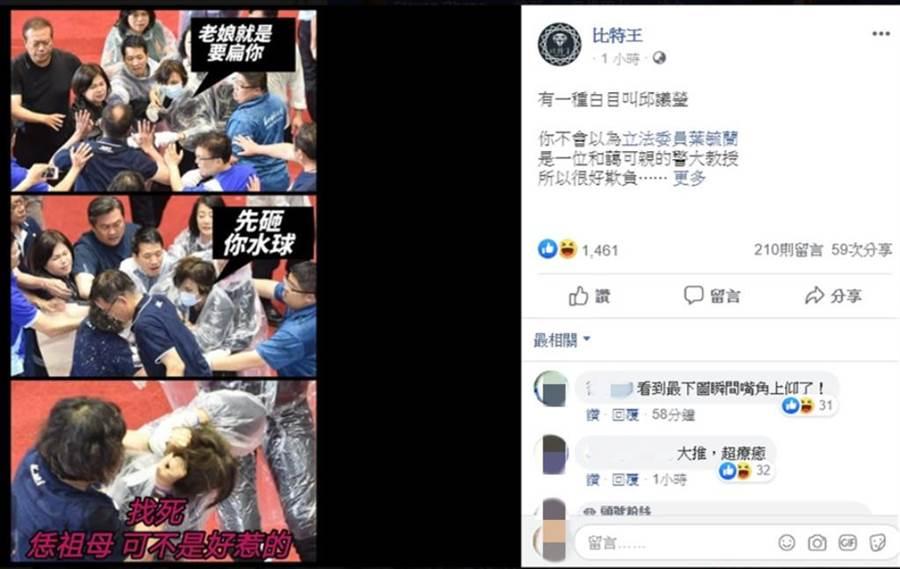 國民黨立委葉毓蘭在立法院激戰民進黨立委邱議瑩,葉毓蘭最後甚至一把抓住邱的頭髮。(翻攝「比特王」粉專)