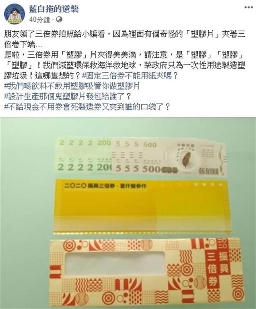 臉書粉專「藍白拖的逆襲」貼出三倍券的包裝,表示包裝中有個奇怪的「塑膠片」夾著三倍卷下端,怒轟民進黨政府不環保。