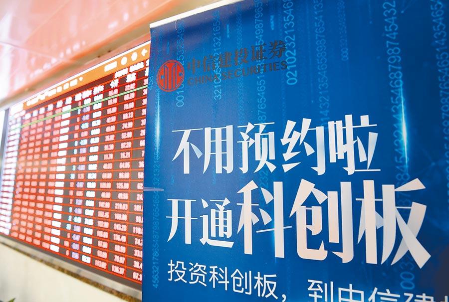 北京一處證券交易廳內擺放著科創板宣傳板。(中新社資料照片)
