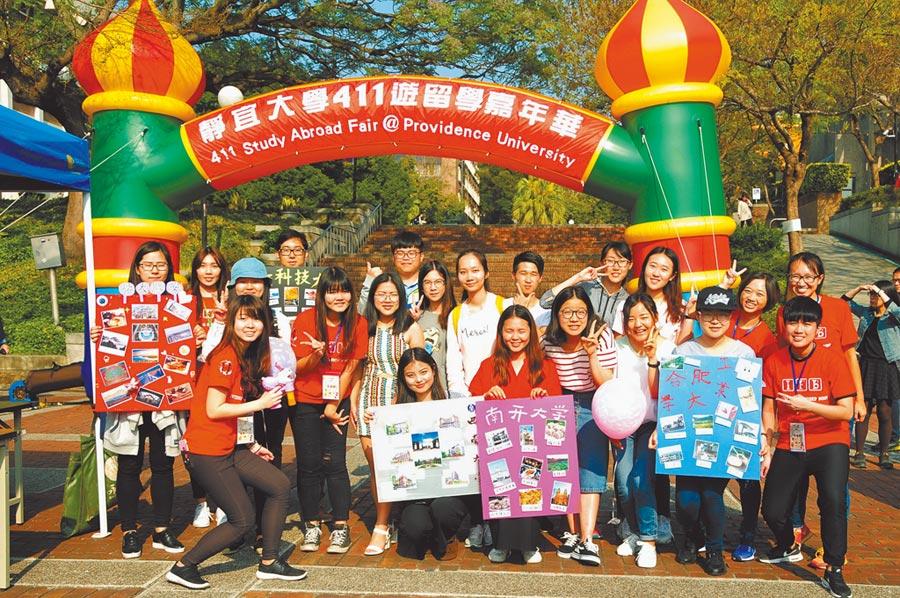 靜宜大學往年舉辦411遊留學嘉年華,來台陸生都快樂的參加活動。(靜宜大學提供)