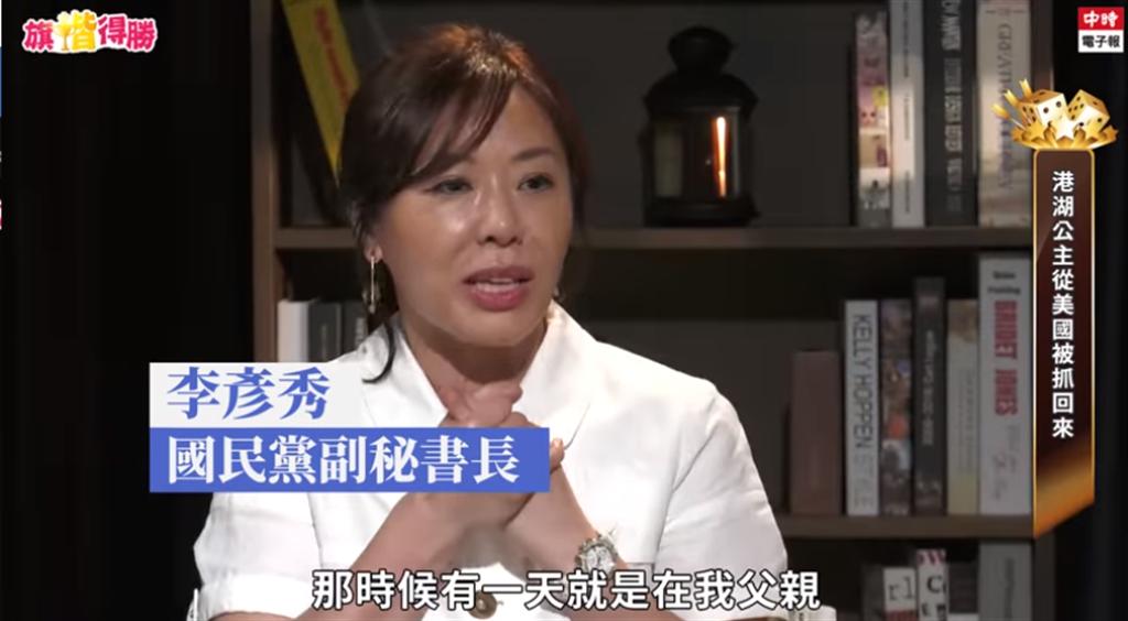 國民黨副秘書長李彥秀。(圖/摘自旗楷得勝臉書)