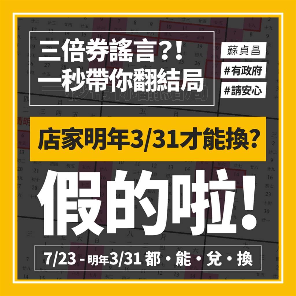 蘇貞昌破除三倍券謠言。(圖/摘自蘇貞昌臉書)