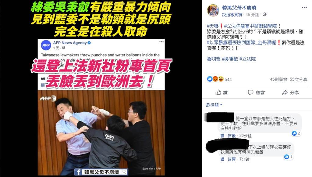 網友發縣立院混戰登上外媒報導。(取自臉書)
