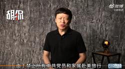 胡錫進給美國人上課:與中共作對就是與中國人民作對