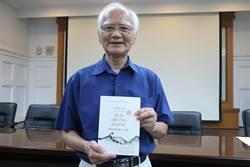 台灣文學新南向 《陳長慶短篇小說集》中越譯本出版