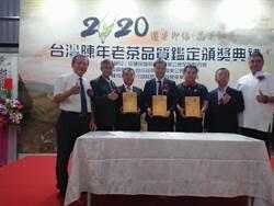 2020陳年老茶金牌1斤25萬台幣拍出