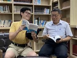 收錢才是王道!柯P博恩同台 北市教育局標案價碼曝光