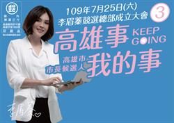 李眉蓁競選總部下週六成立 江啟臣將站台朱立倫受邀中