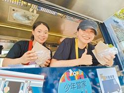 嘉義青年餐車環島 分享敬老服務經驗