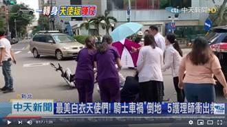 被天使包圍!騎士遭休旅車撞倒呻吟 5正妹護理師衝出救援