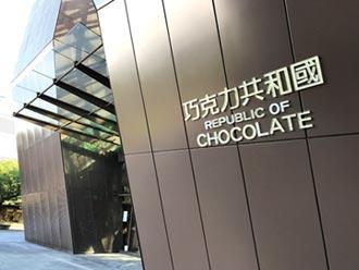 宏亞巧克力觀光工廠 重新開幕