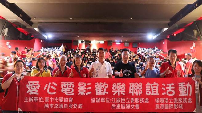 市議員陳本添邀250位孩童到豐原看電影、吃麥當勞。(市議員陳本添提供/陳淑娥台中傳真)