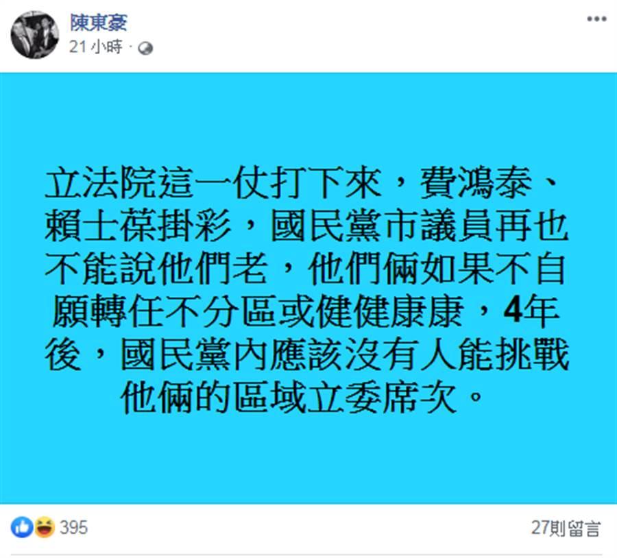 陳東豪臉書。(摘自陳東豪臉書)
