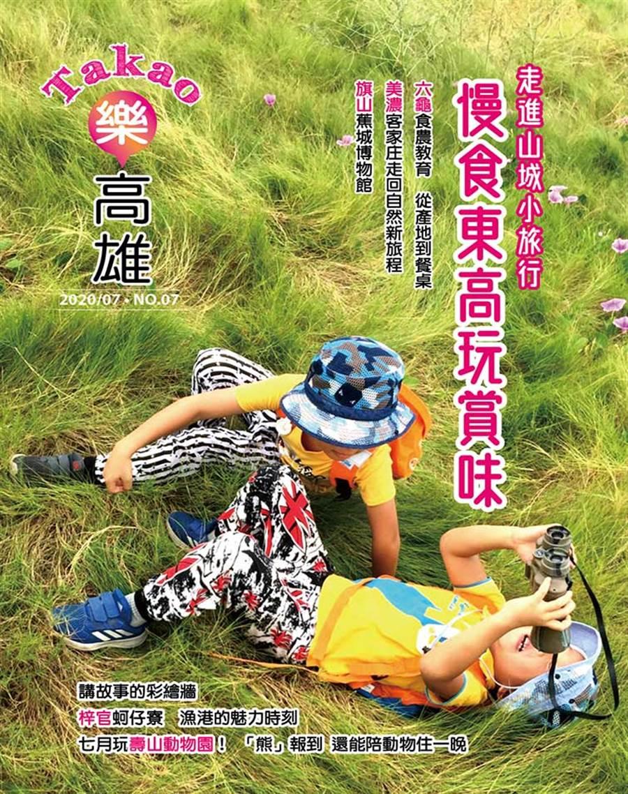 《Takao樂高雄》2020/07 NO.07