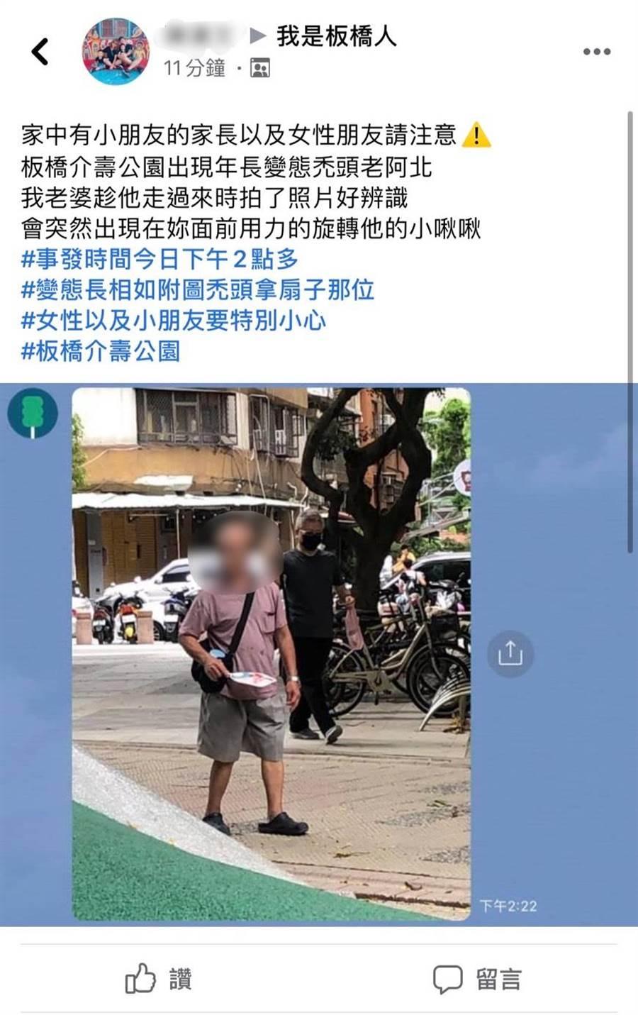 新北市板橋區介壽公園日前出現一名中年男子,會突然在公園內裸露下體,民眾見狀拍照上傳臉書社團《我是板橋人》,提醒家長要多加注意。(翻攝照片)