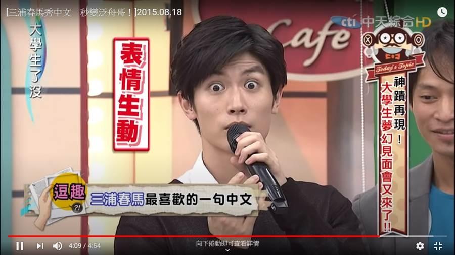 三浦春馬2015年來台,逗趣模仿泛舟哥。(圖/翻攝自CTI Entertainment Youtube)