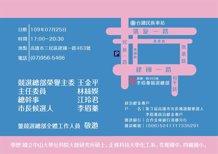 國民黨高雄市長補選候選人李眉蓁,預計在下周六成立競選總部。(讀者提供)