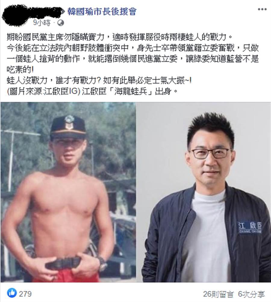 網友期盼江啟臣身先士卒帶領國民黨在立院奮戰。(翻攝自臉書)
