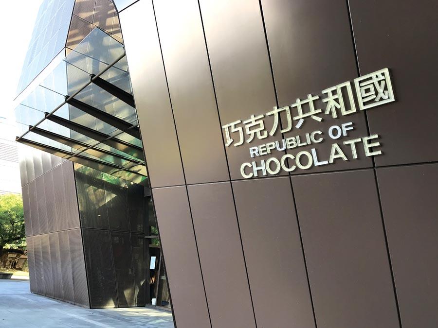 宏亞旗下觀光工廠「巧克力共和國」7月18日重新開幕迎賓,估計下半年吸引逾五萬人次。圖/劉馥瑜