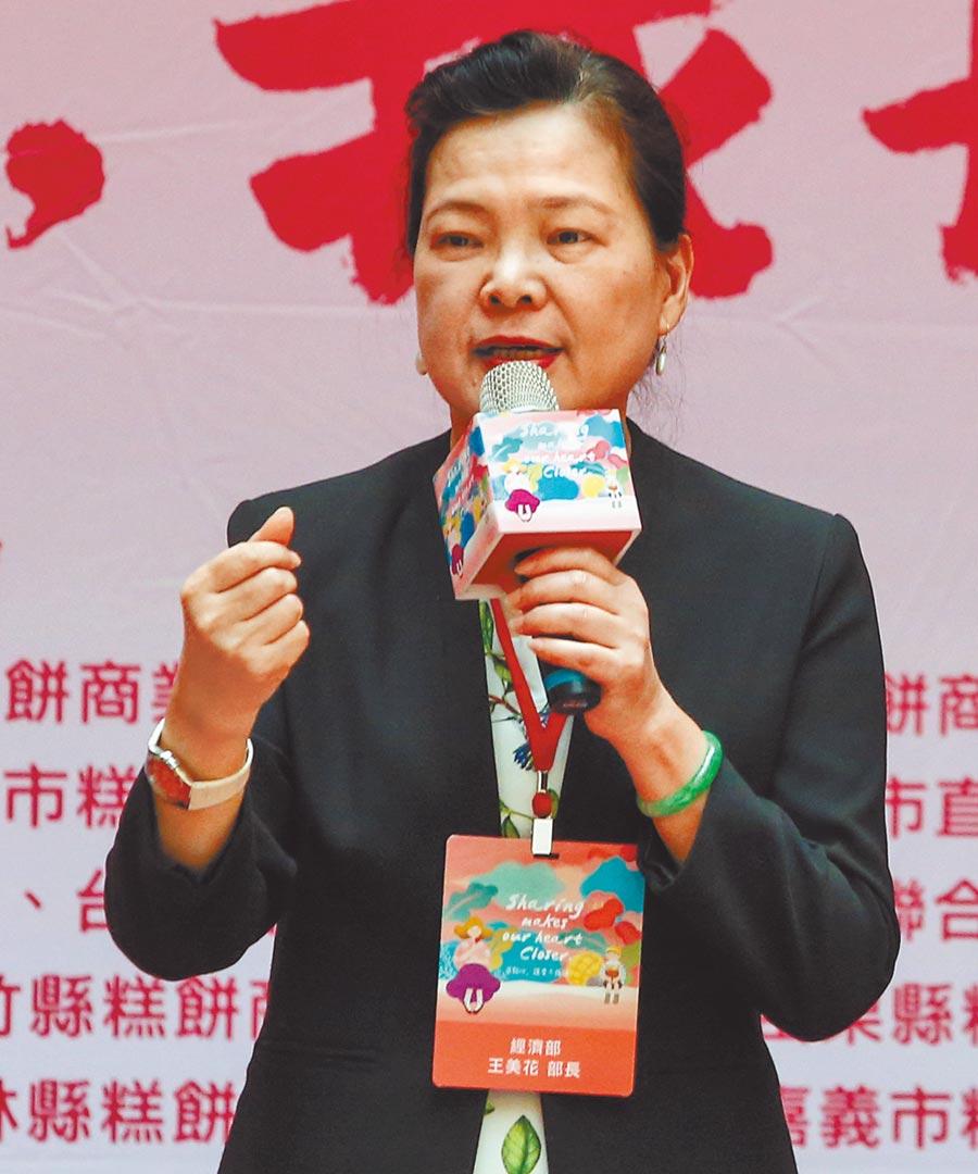 經濟部長王美花。(本報資料照片)