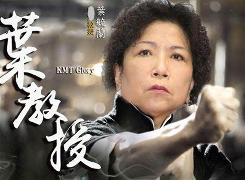 國民黨立委葉毓蘭有著「藍營女戰神」、「立法院葉問」封號。(取自「說了打綠」粉專)