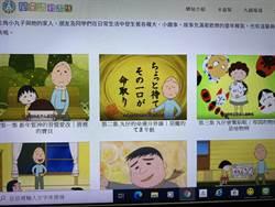 看「櫻桃小丸子」學閩南語  教育部為4部動畫配閩南語語音及字幕