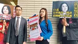 李婉鈺落選遷怒廣告公司 檢察官不起訴