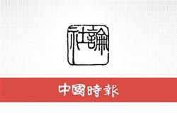 中時社論》台灣最不安的未來四個月