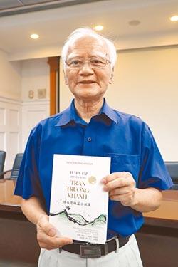 陳長慶小說集 發表中越對照本