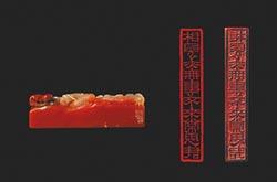 筆鑿杜三鑫書、畫、印展驚豔