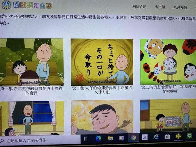 教育部已為「櫻桃小丸子」卡通配上閩南語語音及字幕,讓民眾可以看卡通學閩南語。(林志成攝)