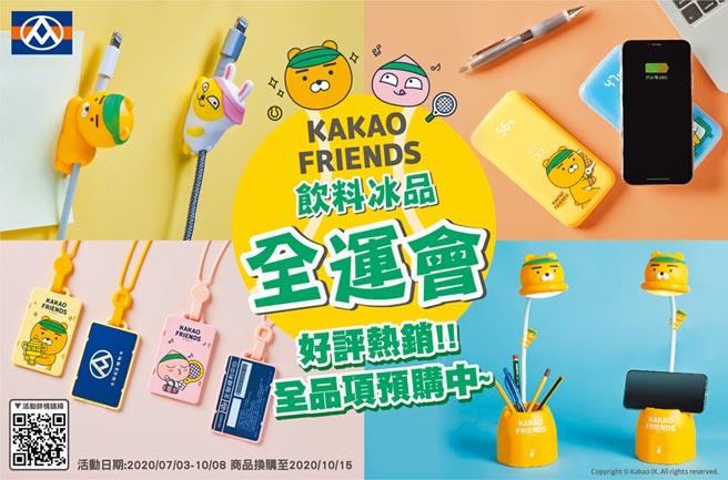 全聯全運會好評熱銷中 KAKAO FRIENDS 飲料冰品 全品項預購中