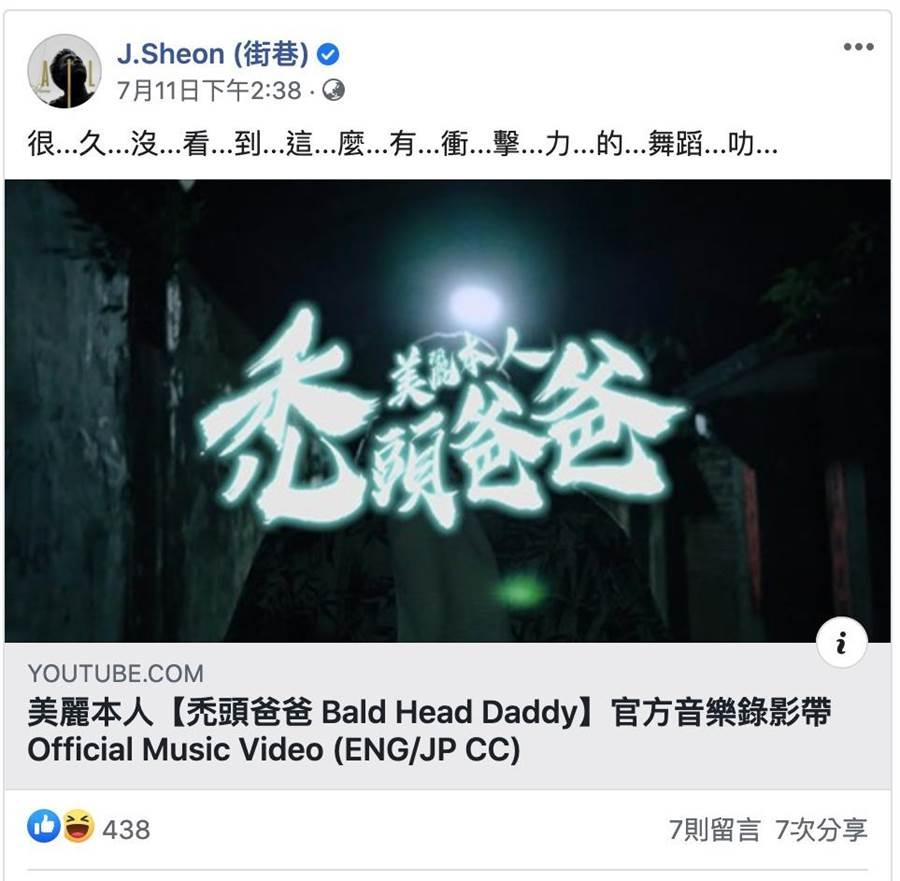 J.Sheon在臉書幫分享推薦。(我的檔期有限公司提供)