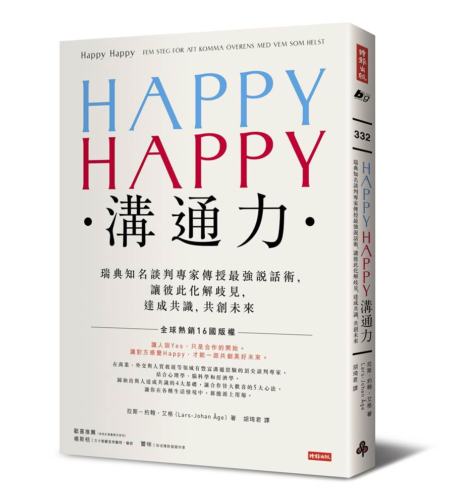 《HAPPY HAPPY溝通力:瑞典知名談判專家傳授最強說話術,讓彼此化解歧見,達成共識,共創未來》/時報出版