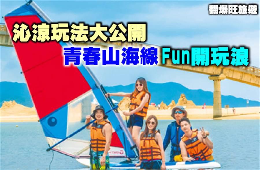 沁涼玩法大公開 青春山海線 Fun開玩浪