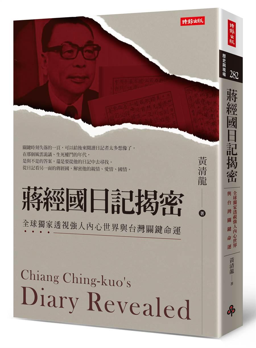 《蔣經國日記揭密:全球獨家透視強人內心世界與台灣關鍵命運》/時報出版